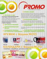 - Реклама в Прессе ( газеты, журналы); - Реклама в интернете; - Сувенирная продукция; - Интерьерная широкоформатная печать.