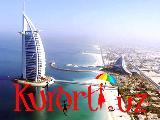 в Дубай вмести с Kurorti.uz